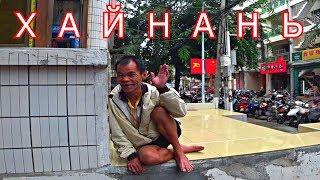 Хайнань Быт и жизнь бедных Китайцев Поход в фавелы