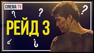 ЧТО ПОСМОТРЕТЬ? Обзор фильма «Рейд», «Рейд 2», «Рейд 3» и «Рейд: Пуля в голове» (Боевик, Криминал)