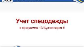 видео Бухгалтерский учет спецодежды и СИЗ