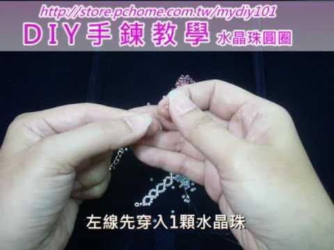DIY手鍊教學SA711