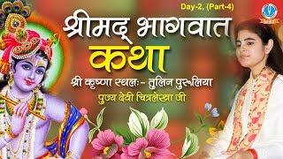 Shrimad Bhagwat Katha !! Tulin Puruliya Day 2 (Part 4) !! Pujay Devi Chitralekhaji