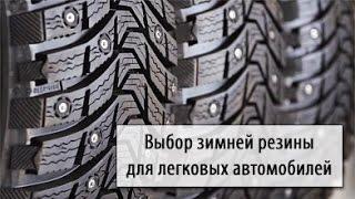 видео Правильный выбор зимней резины: шипованная или липучка?             —              Автоблог начинающего водителя