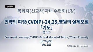 (기도수첩 2020.07.30) 2019년8월6일 목회…