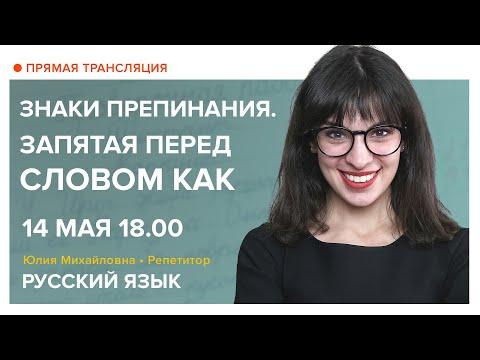 Русский язык | Знаки препинания. Запятая перед словом КАК