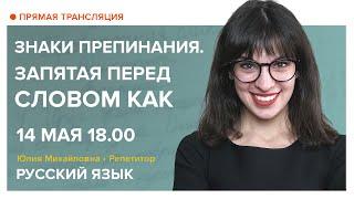 Русский язык   Знаки препинания. Запятая перед словом КАК