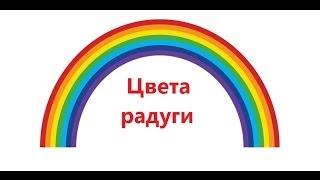 Учим ЦВЕТА РАДУГИ. По методике Домана-Маниченко. Развивающий мультфильм для детей от 1 до 3 лет