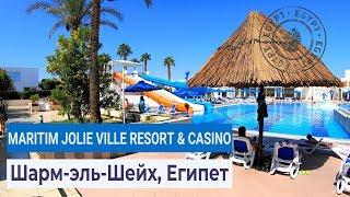 Полный обзор отеля Maritim Jolie Ville Resort Casino 5 Шарм эль Шейх Египет