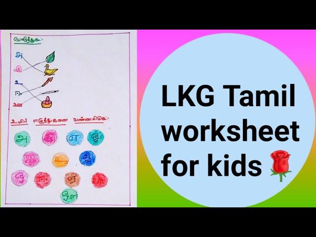 LKG Tamil Worksheet For Practice To KidsTamil Practice Sheet Lkg 🌷 -  YouTube