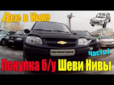 Покупаем Шеви Нива (Chevrolet Niva aka Шнива) на вторичном рынке.  Первый осмотр.