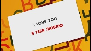 I Love You - Russian Lessons