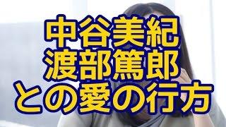 中谷美紀が渡部篤郎との15年愛に決着 -------- ☆芸能ニュースチャンネル...