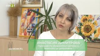 """Приложения за памет и концентрация с Анастасия Димитрова в """"Натисни F1"""" по БНТ2, епизод 1"""