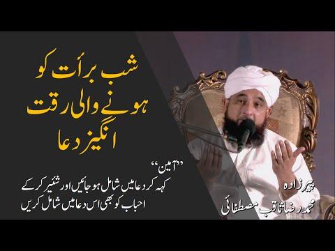 Muhammad Raza Saqib Mustafai 2016 | Dua On SHAB-E-BARAT 2016