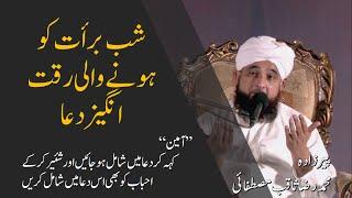 Muhammad Raza Saqib Mustafai 2016  Dua On Shab-e-barat 2016