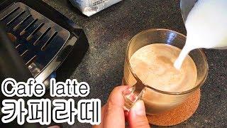집에서 카페라떼 만들기♥ How to make Cafe…