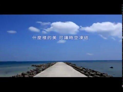 【澎湖縣政府城市行銷影片】-澎湖之美