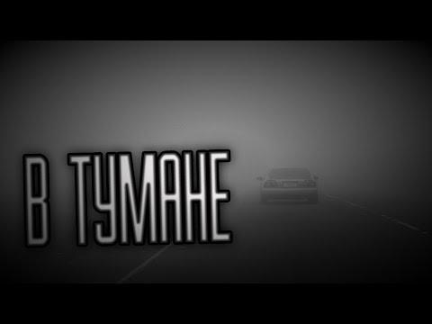 Страшные истории на ночь - В тумане...
