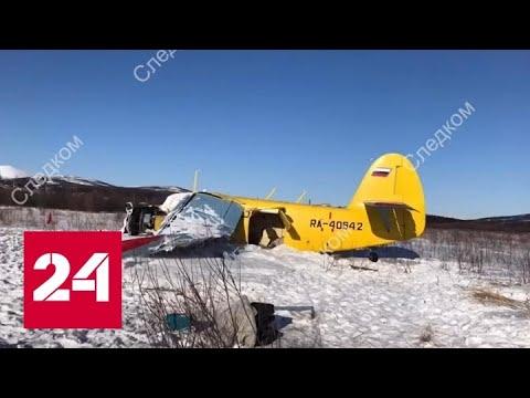 Пассажир снял на видео жесткую посадку Ан-2 в Магадане - Россия 24