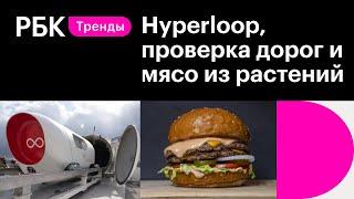Поезд Hyperloop, искусственное мясо McDonalds, лаборатории для проверки дорог | Новости Технологий