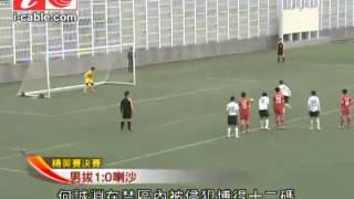 Publication Date: 2015-03-09 | Video Title: 學界足球精英賽男拔萃險勝喇沙1蛋