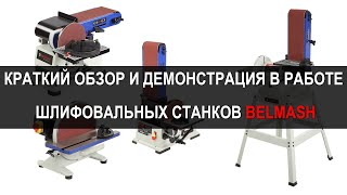 Краткий обзор и демонстрация в работе шлифовальных станков BELMASH   БЕЛМАШ