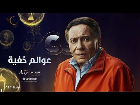 """انتظرونا… في رمضان 2018 مع مسلسل """"عوالم خفية"""" حصرياً على cbc"""