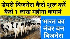 भारत का सबसे तेज़ बिजनेस | how to start dairy farm in hindi