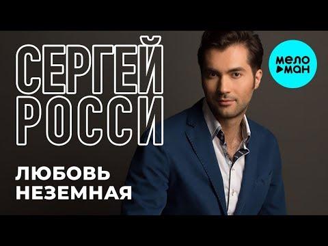 Сергей Росси - Любовь неземная Single