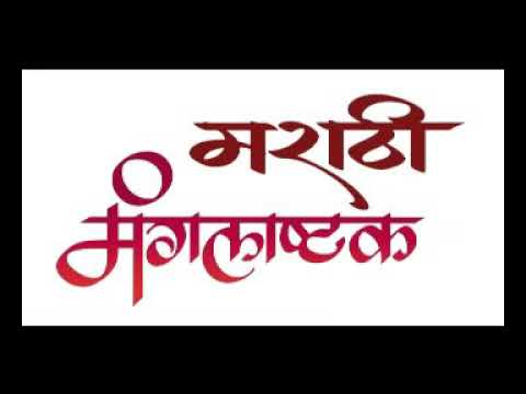 marathi-mangalashtak.