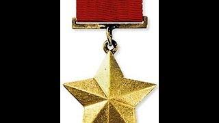 Герои Советского Союза( Афганская война 1979- 89г.г.)