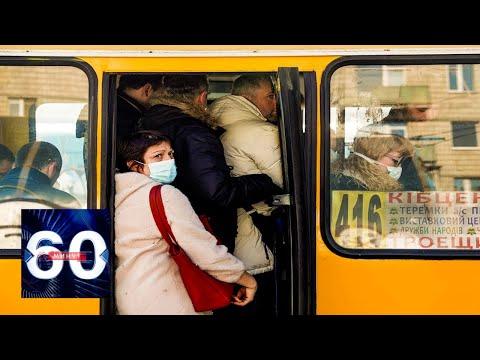 Украинский коллапс! Закрытие транспорта привело к беспорядкам. 60 минут от 20.03.20