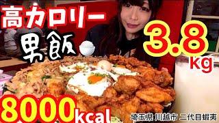 【大食い】美味しすぎる高カロリー丼!唐揚げにチーズと卵で最高【三年食太郎】