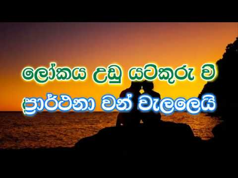 Adaraye Unusuma Laga Karaoke (without voice) ෴ආදරයේ උණුසුම ලඟ෴