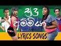Sudu Ammiya Lyrics Songs   සුදු අම්මියා   Lyrics Songs   New Work    Wasthi Productions