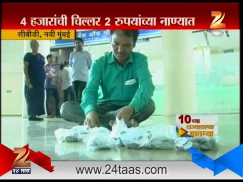 Navi Mumbai: Ashok Sheshvarya Got Change Money At State Bank Of Mysure