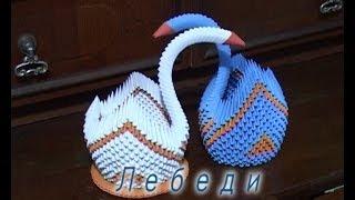 Модульное оригами.Лебеди из модулей. (3D origami)