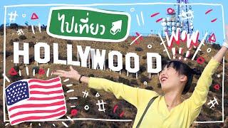 เที่ยวฮอลลีวูด กับบทเรียนราคาแพง【สหรัฐอเมริกา - ลอสแอนเจลิส】#ซอฟท่องโลก