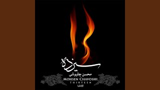 Ghalat Kardam Ghalat (Unreleased Version)