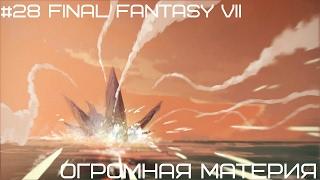 #28 Final Fantasy VII - Огромная материя
