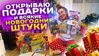 1 января🤍 Пижамная Распаковка Новогодних Подарков. Влог 💚