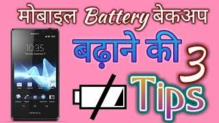 How to Increase Mobile Battery Backup (TIPS IN HINDI) चुटकियों में मोबाइल का बैटरी बैकअप बढायें