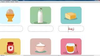 IHO 6.Sınıf Arapça Kitabı 2.Ünite / YIYECEKLER VE İÇECEKLER