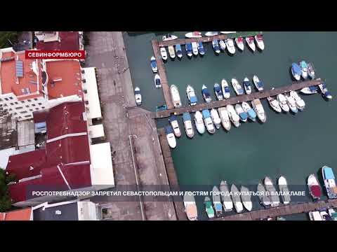 НТС Севастополь: Роспотребнадзор запретил севастопольцам купаться в Балаклаве