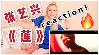 【星悦】张艺兴《莲》Reaction!