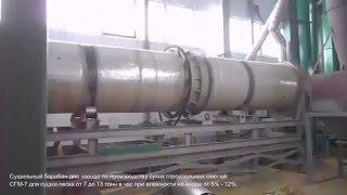 Сушилка для песка 7т/ч (барабанная)(Барабанная сушилка непрерывного действия для завода по производству строительных смесей СГМ-7 сушка песка..., 2016-03-04T02:26:55.000Z)