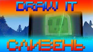 Кошка, слайм, сигара [Draw It #3] Minecraft mini-game, мини игра