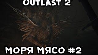 Outlast 2 ►МОРЯ МЯСО прохождения #2