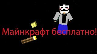 Раздача ЛИЦЕНЗИЙ майнкрафт бесплатно 2018.!!!ХАЛЯВА!!! В ЧАТЕ.№1
