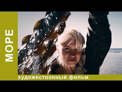 Море.  Фильм Алексея Учителя. Драма
