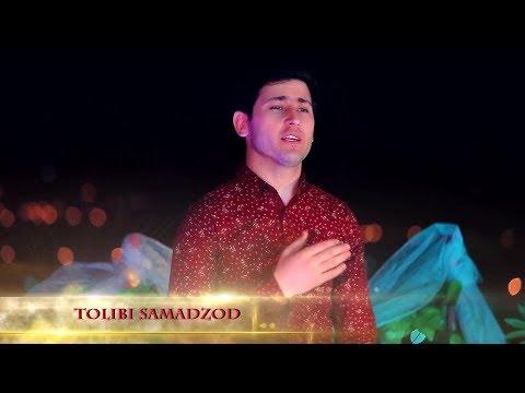 Толиби Самадзод - Сарви хиромон / Tolibi Samadzod - Sarvi hiromon 2018